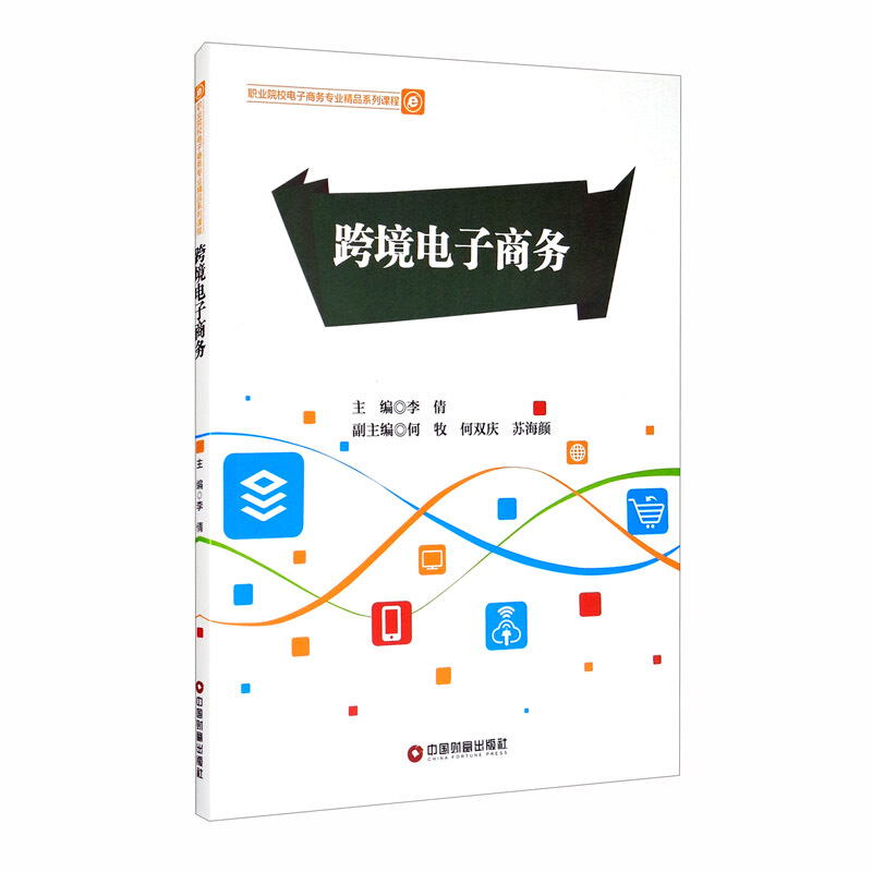 职业院校电子商务专业精品系列课程跨境电子商务/李倩