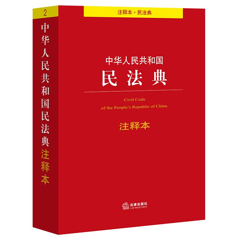 中华人民共和国民法典注释本