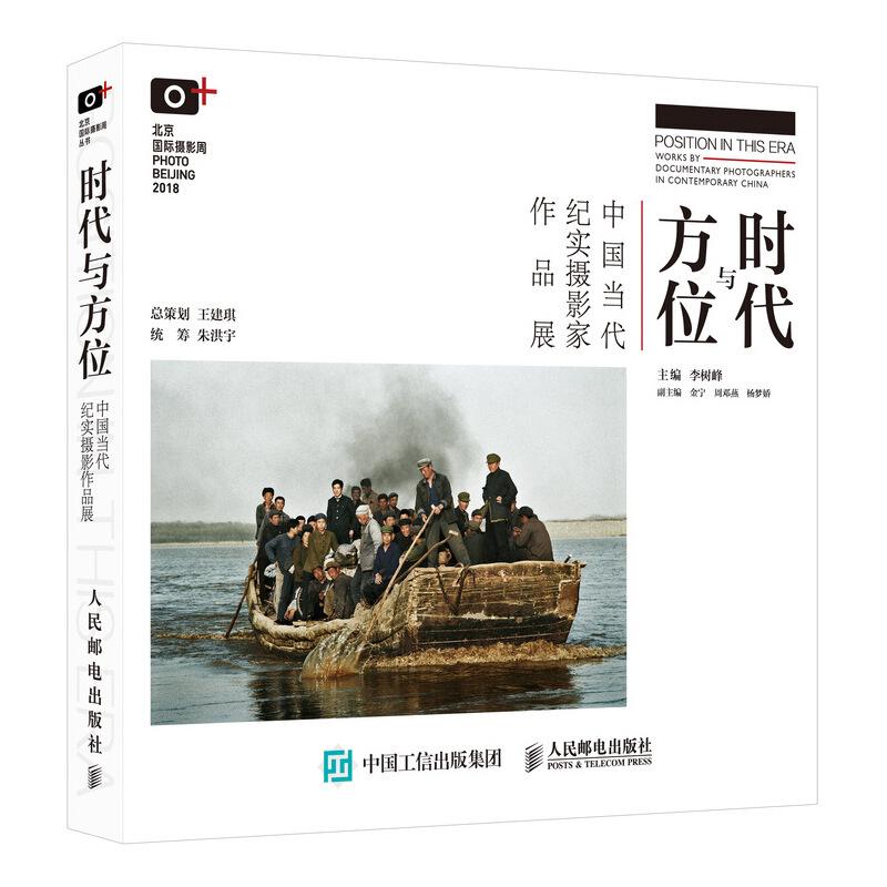 时代与方位:中国当代纪实摄影家作品展