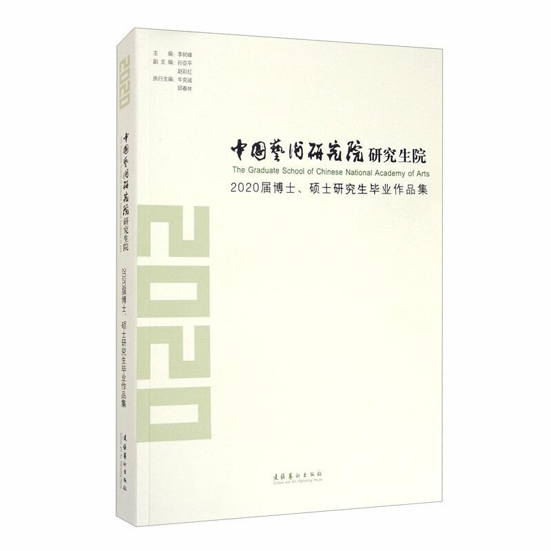 中国艺术研究院研究生院2020届博士、硕士研究生毕业作品集