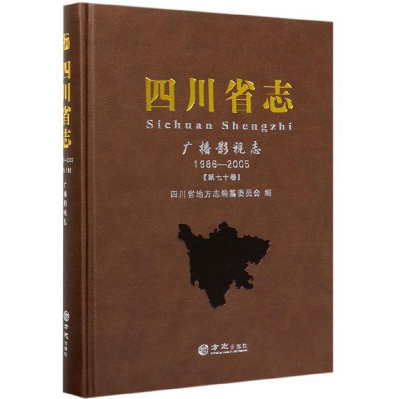 四川省志:1986-2005:第七十卷:广播影视志