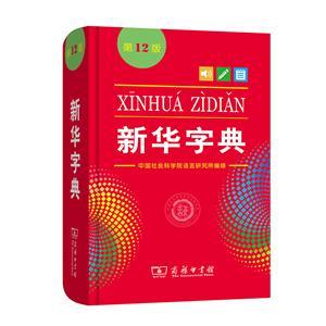 新华字典12版