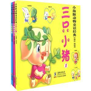 小海豚动物童话经典全3册(三只小猪 小熊掰玉米 小兔乖乖)