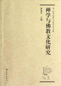 禅学与佛教文化研究