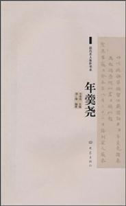 清代名人奏折书系:年羹尧