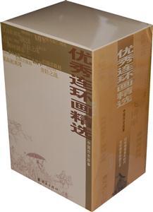 (盒装)优秀连环画精选:中国历史故事(全10册)