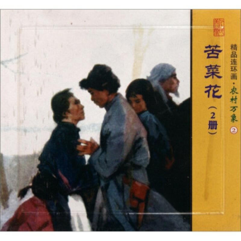 (连环画)精品连环画·农村万象2:苦菜花(套装共2册)(9品)