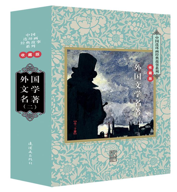 中国连环画经典故事系列:收藏版:外国文学名著(全20册)-书盒坏