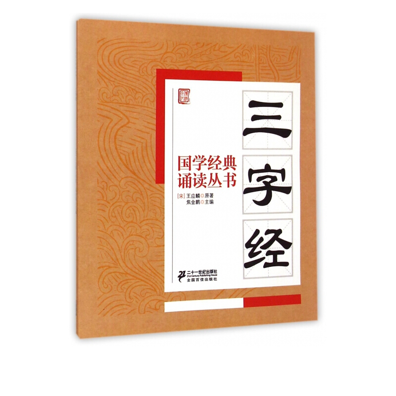 全民阅读·国学经典诵读丛书(全11册)