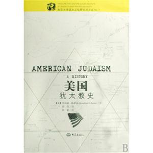 美國猶太教史