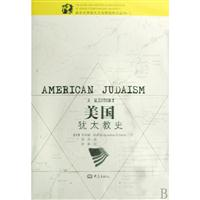 美国犹太教史