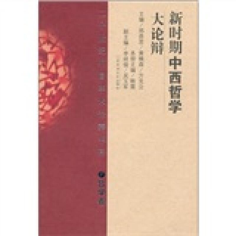 20世纪中国学术论辩书系:二十世纪中国学术论辩书系:哲学卷-新时期中西哲学大论辩