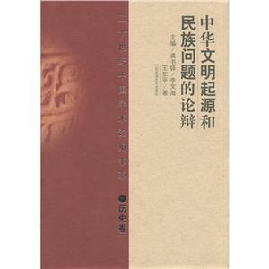 二十世纪中国学术论辩书系:中华文明起源和民族问题的论辩(精 历史卷)
