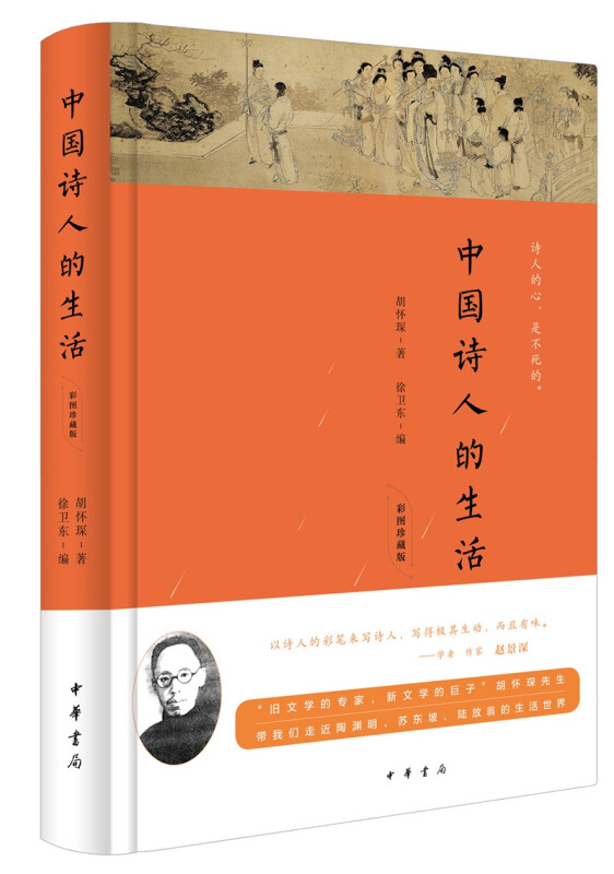 中国诗人的生活(彩图珍藏版)(精)