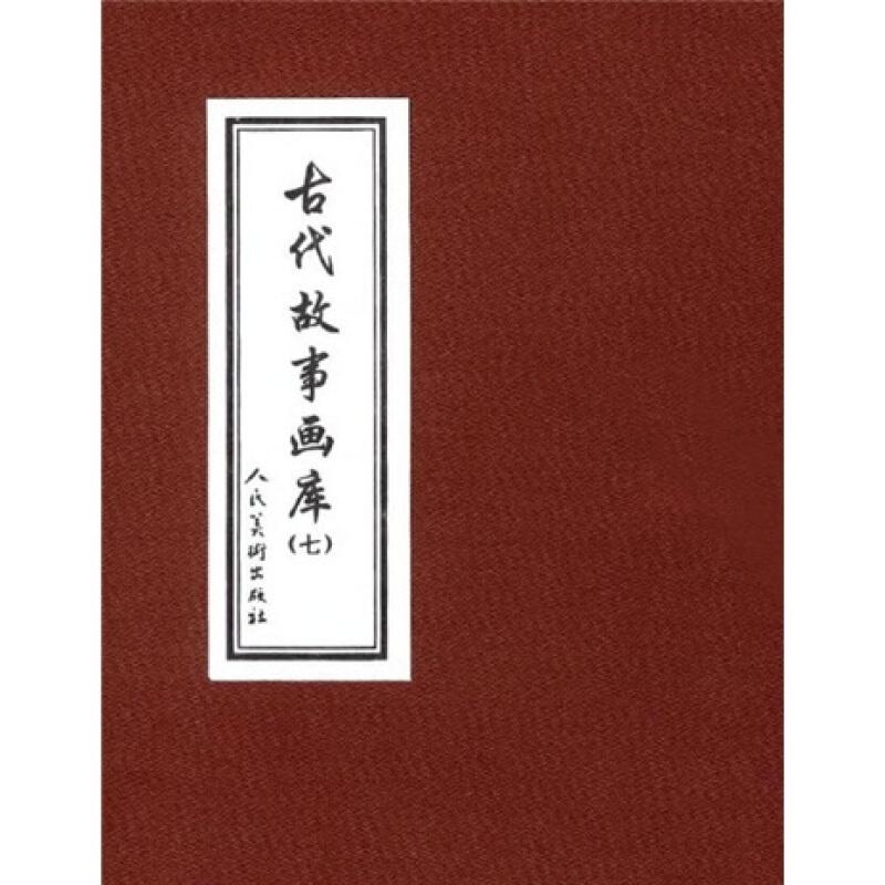 古代故事画库7(共8册)