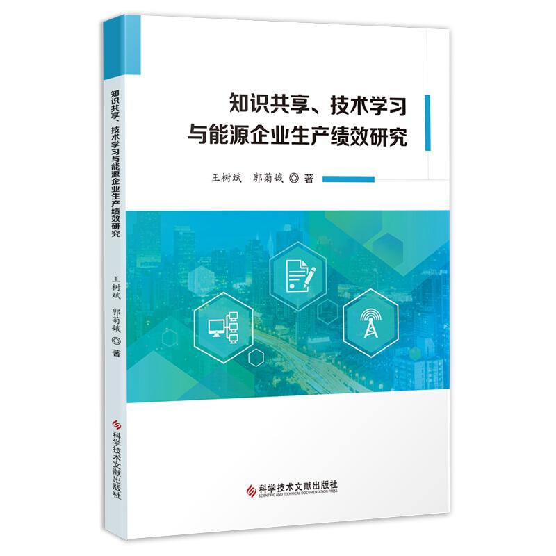 知识共享、技术学习与能源企业生产绩效研究