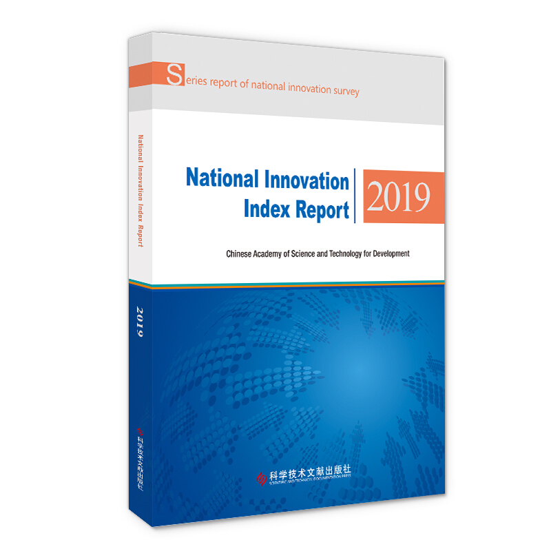国家创新指数报告2019(英文版)