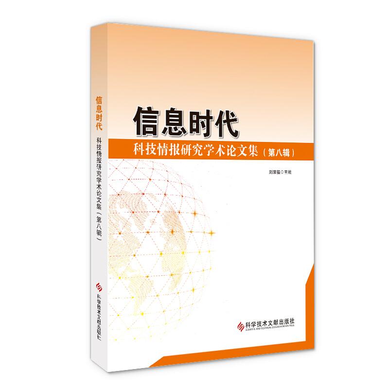信息时代:科技情报研究学术论文集(第8辑)