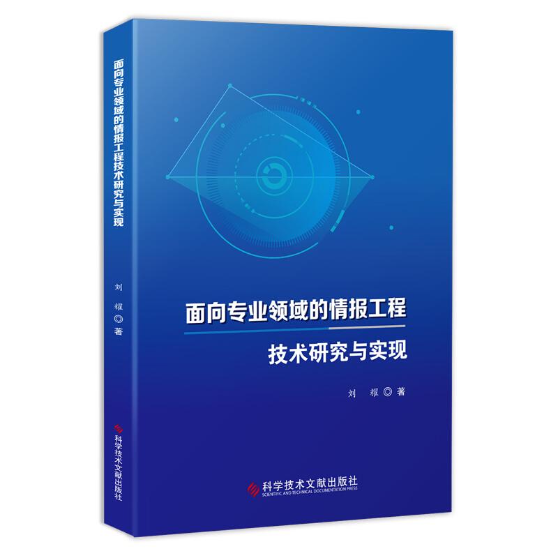 面向专业领域的情报工程技术研究与实现