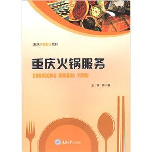 重庆火锅服务