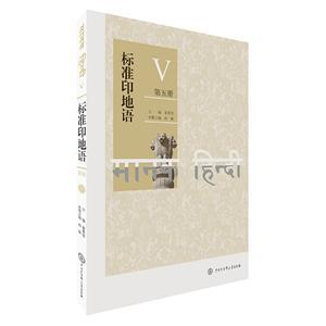 标准印地语(第五册)
