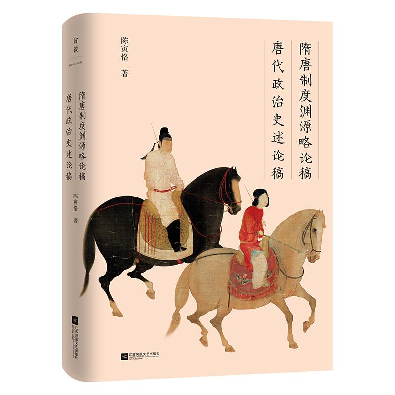 隋唐制度渊源略论稿·唐代政治史述论稿