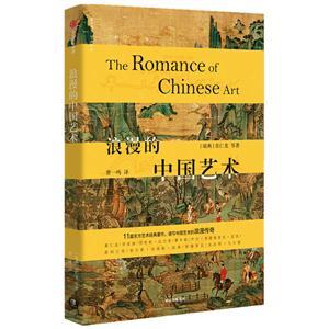 浪漫的中國藝術