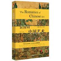 浪漫的中国艺术