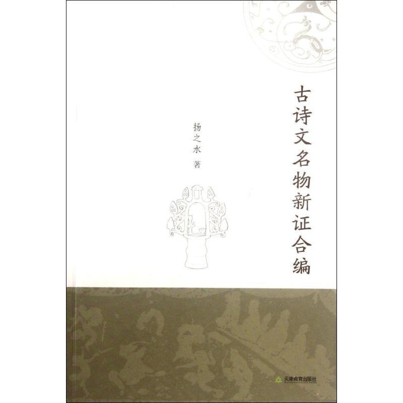 古诗文名物新证合编