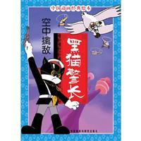 空中擒敌-黑猫警长-中国动画经典