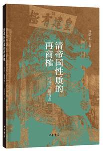 清帝国性质的再商榷:回应新清史