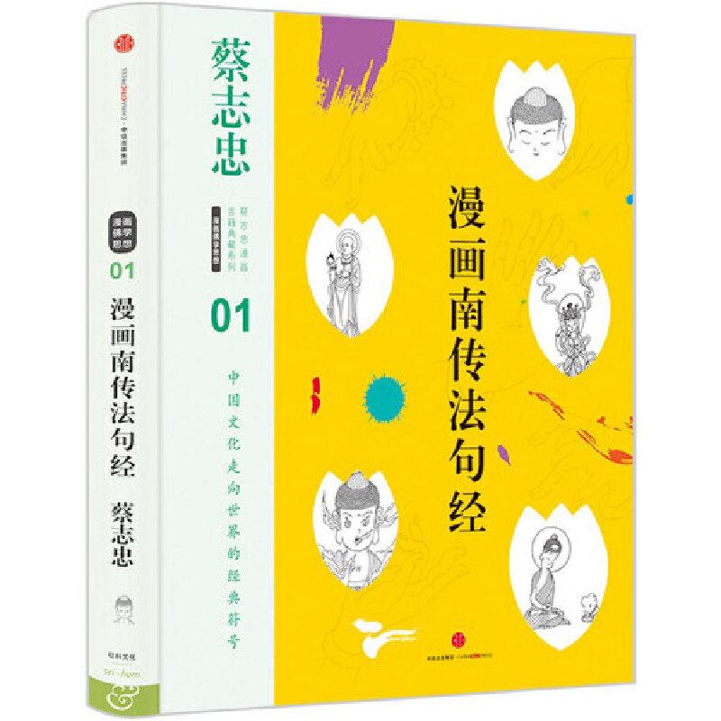 漫画南传法句经-01