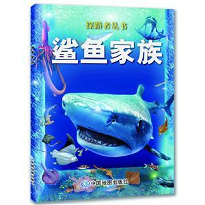 探路者丛书:鲨鱼家族