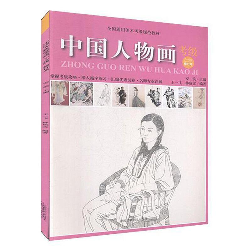 中国人物画考级7-9级
