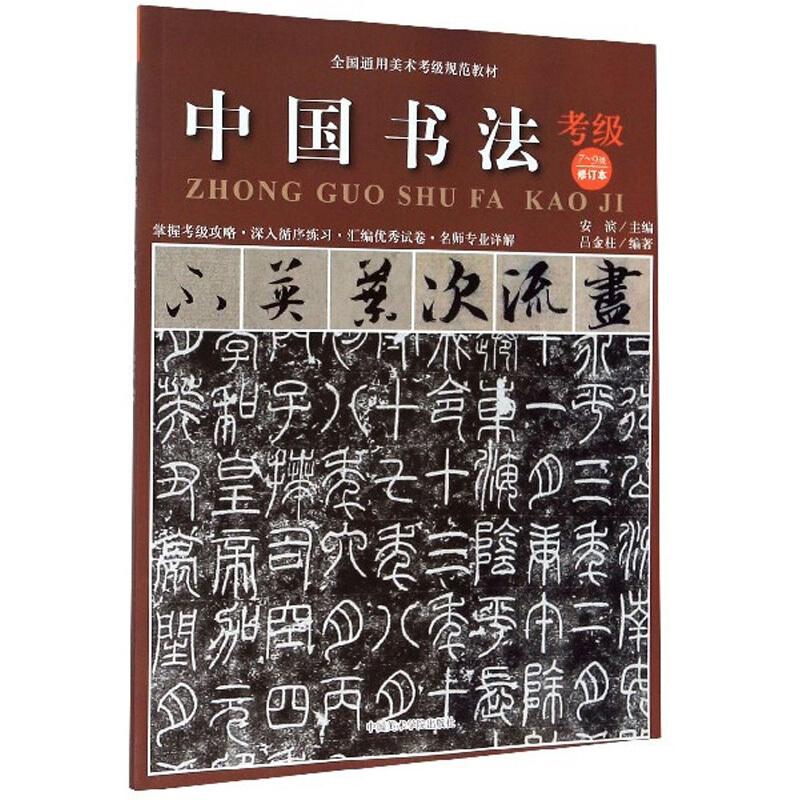 中国书法考级7-9级