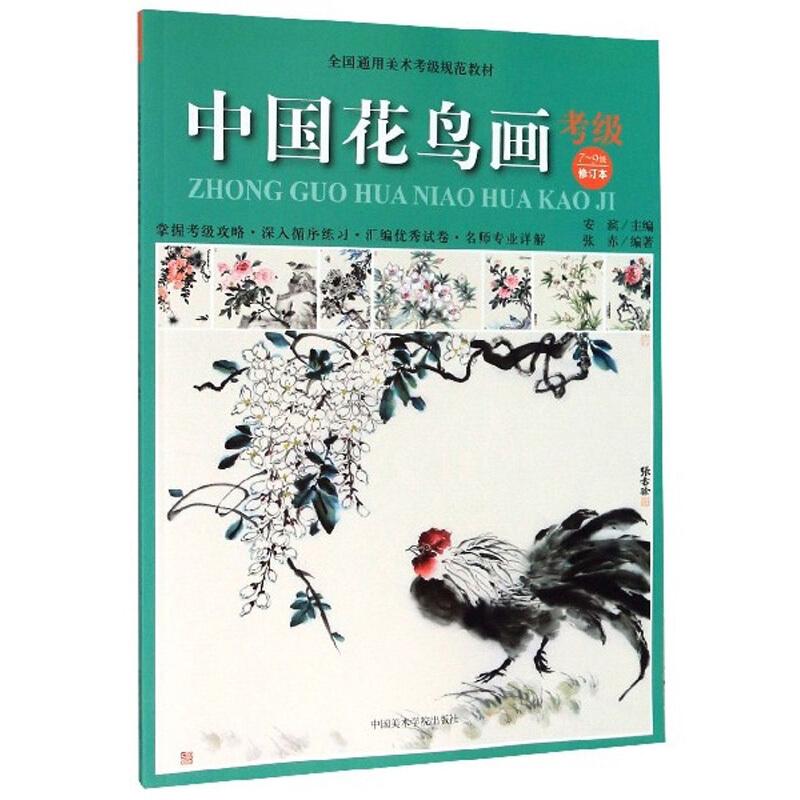 中国花鸟画考级7-9级