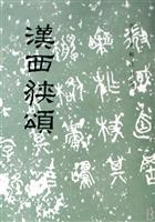 汉西狭颂《历代碑帖法书选》编辑组编