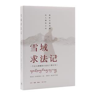 雪域求法記(一個漢人喇嘛的口述史)