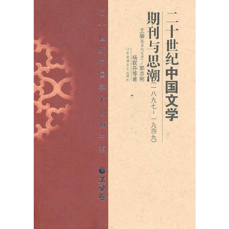 二十世纪中国学术论辩书系:二十世纪中国文学期刊与思潮(1897-1949)(精 文学卷)