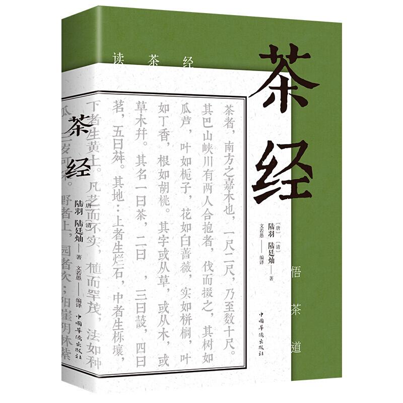 茶经(黑白版)