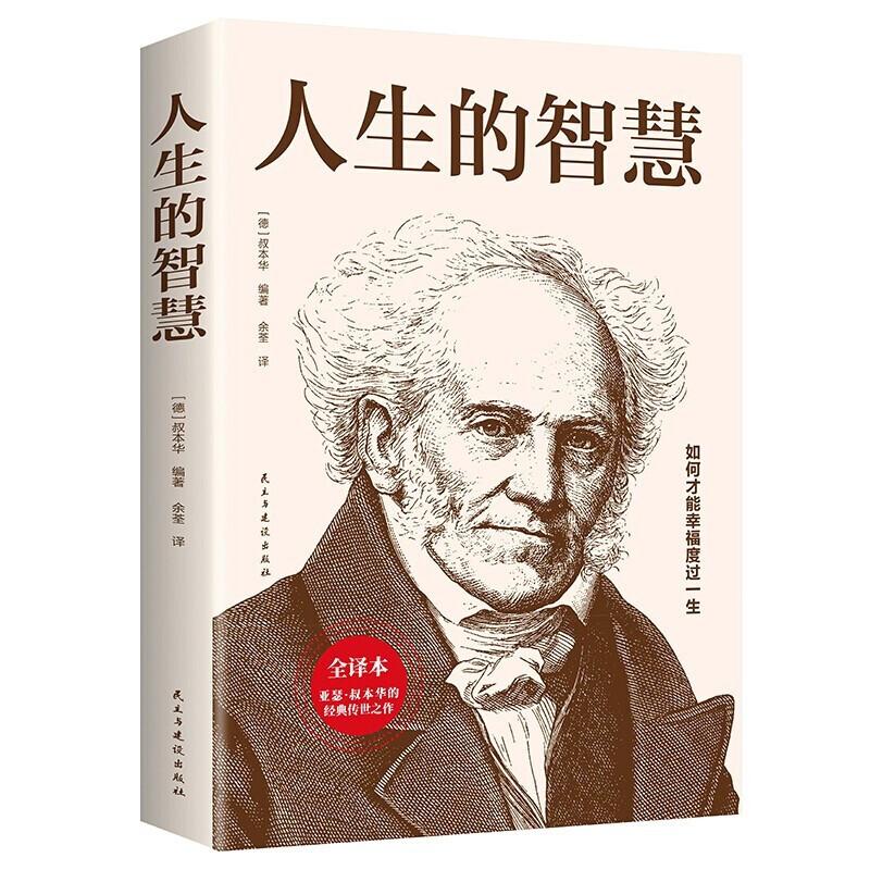 亚瑟·叔本华的经典传世之作:人生的智慧(全译本)