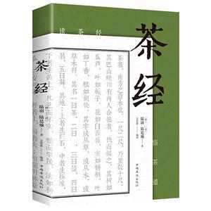 茶經(黑白版)