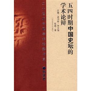 20世纪中国学术论辩书系 :关于历史学理论的学术(精 历史卷)