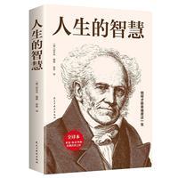 亚瑟・叔本华的经典传世之作:人生的智慧(全译本)