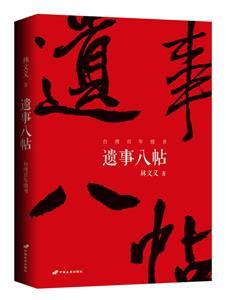 遗事八帖:台湾百年情书
