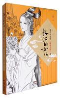 长江的女儿-现代小说体《聊斋志异》选