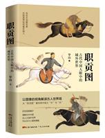 职贡图-古代中国人眼中的域外世界