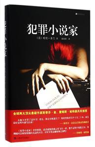 犯罪小說家