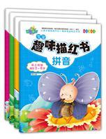 宝宝趣味描红书(汉字+拼音+数学+英语)・全四册