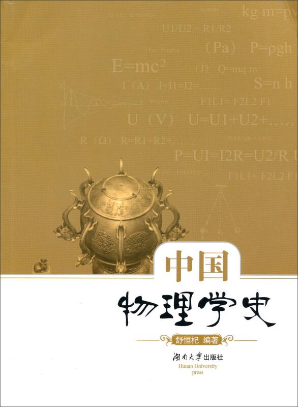 中国物理学史
